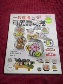 饮食天地 一起来捲 可爱寿司捲