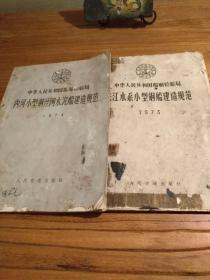 【全国内河船舶建造资料】老版国家标准:中华人民共和国船舶检验局发布:《内河小型钢丝网水泥船建造规范  1974》 《长江水系小型钢船建造规范  1973》 二册合售