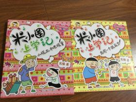 米小圈上学记(三年级)二册合售