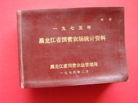 黑龙江省国营农场经济发展史