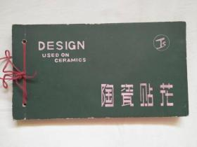 河北唐山陶瓷贴花纸一本