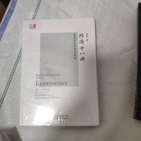 经济十八讲:现代经济学读书札记