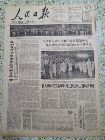 生日报人民日报1964年8月24日(4开六版)在阶级斗争风浪中锻炼青年干部;培根固本