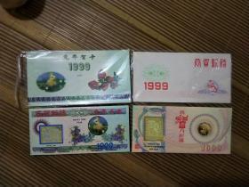 1999年贺卡2种合售,24K镀金兔年贺卡(沈阳造币厂,带封、带塑料袋)+兔年(己卯年)贺卡(上海金达证券印制有限公司,带封、带塑料袋)