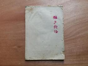佚名钢笔手抄本 孙子兵法
