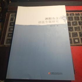 沭阳方言语法专题研究