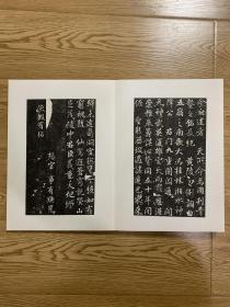 唐高力士墓志册页,开本35.25计算9开18面,手工装裱保真保原拓。
