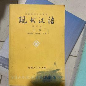 现代汉语 上