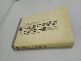 实用眼耳鼻咽喉口腔科手册--现代中西医结合