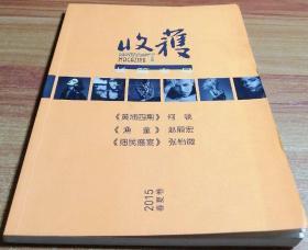《收获》长篇专号2015年春夏卷(何顿《黄埔四期》赵丽宏《渔童》张怡微《细民盛宴》)