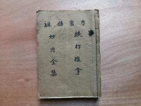 祖传秘方 跌打推拿妙方全集 民国佚名手写本