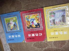 红色童话,蓝色童话,黄色童话三本