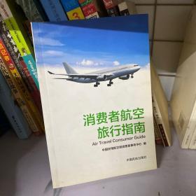 消费者航空旅行指南