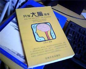 开发大脑金矿