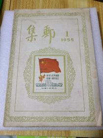 集邮 1955年第1期(创刊号)