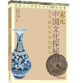 中国文化探秘·宋元  太平盛世与金戈铁马