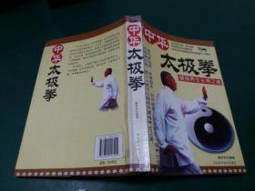 中华太极拳- 健身养生长寿之道 【一版一印内页无字迹勾画】