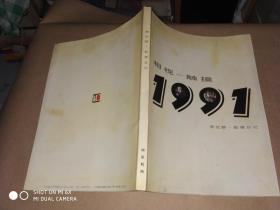 相视--触摸1991:李茫野.影像日记