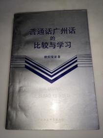 普通话广州话的比较与学习