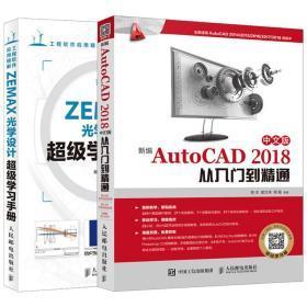 【套装2本】新编AutoCAD 2018中文版从入门到精通 ZEMAX光学设计超级学习手册 cad建筑机械工程制图教程书籍 零基础自学cad设计