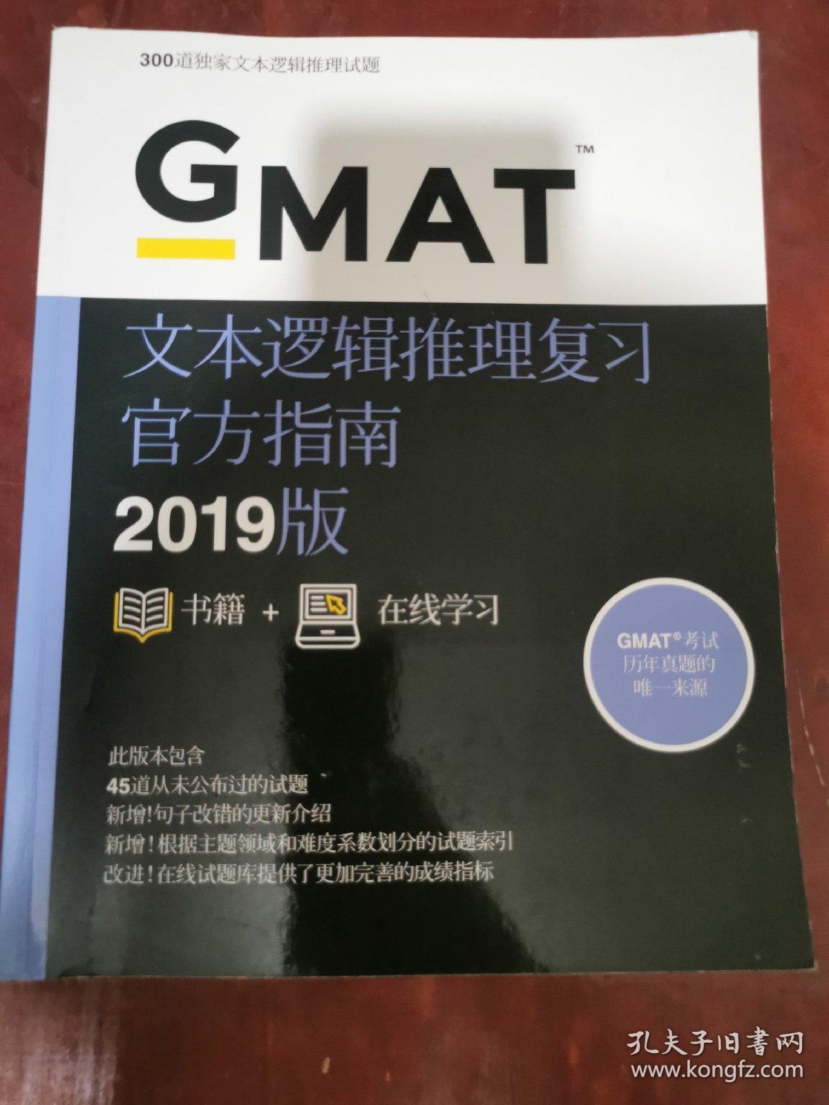 新东方 (2019)GMAT官方指南(语文)