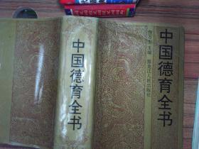 中国德育全书  16开本精装带护封  包快递费
