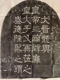西晋辟庸碑,民国翻刻新拓,高3.22米,宽1.10米,厚.030米,一套四张。