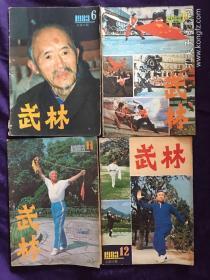 武林1983年 (6、10、11、12、)四册合售