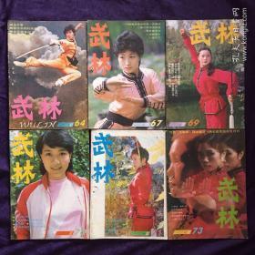 武林1987年 (1、4、6、7、8、10)六册合售