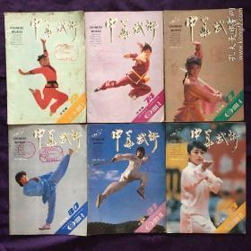 中华武术 1990 年(1、3、6、9、10、12、)六册合售
