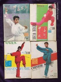 中华武术 1993年(1、2、3、6、)两册合售