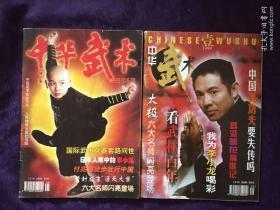 中华武术 1999年(1、6、)两册合售