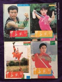 中华武术 1995 年(1、2、3、5)四册合售