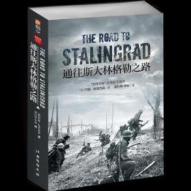 全新正版图书 通往斯大林格勒之路  约翰·埃里克森  台海出版社  9787516821459黎明书店