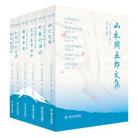 山本周五郎文集(全六卷)