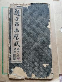 赵子昂赤壁赋(经折装)