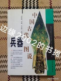 【实拍、多图、往下翻】中国古代兵器图说