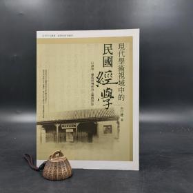 台湾万卷楼  车行健《現代學術視域中的民國經學:以課程學風與機制為主要觀照點》