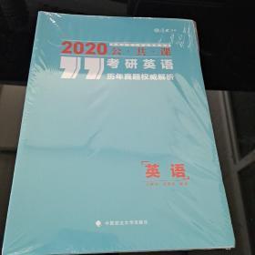 2020考研英语历年真题权威解析