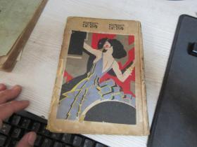 《露露》。马国亮先生的小说代表作(精装)。1932年出版。