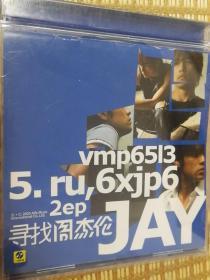 寻找周杰伦EP cd