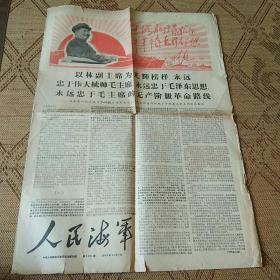 1967年12月2日人民海军报纸有林彪和毛主席像---以林副主席为光辉榜样永远忠于伟大统帅毛主席……:
