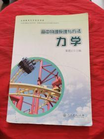 高中物理原理与方法(力学)9787107248511 书内有笔记!!