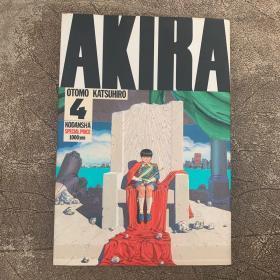 AKIRA (Part 4)