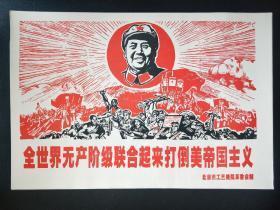 版画 海报宣传画 全世界无产阶级联合起来打倒美帝国主义 北京市工艺美院革委会制
