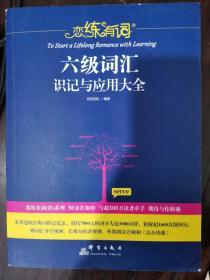 恋练有词:六6级词汇识记与应用大全恋练团队著群言出版社