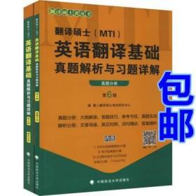MTI翻硕黄皮书MTI英语翻译基础真题解析与习题详解6版