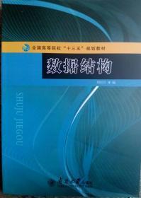 数据结构 周桂红 南开大学出版社 9787310052042