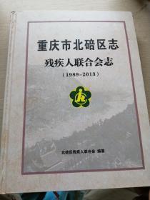 重庆市北碚区志残疾人联合会志1989-2013