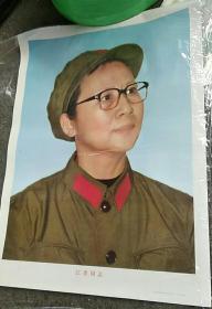 文革初期1967年珍罕老挂图-《江青同志》